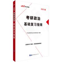 中公教育2021考研政治:基础复习指南