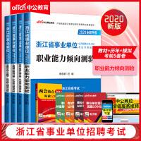 中公教育2020浙江省事业单位考试:职业能力倾向测验(教材+历年真题+全真模拟+考前必做5套卷)4本套