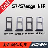 优品 三星 S7 edge卡托 G9300 G9350卡槽 手机SIM卡座 SD卡套手机电话卡卡插