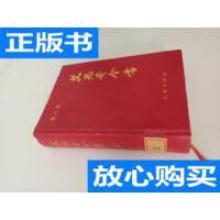 [二手旧书9成新]艾思奇全书(8) /艾思奇著 人民出版社