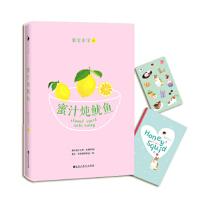 蜜汁炖鱿鱼墨宝非宝9787550015630【新华书店,稀缺珍藏书籍!】