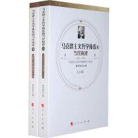马克思主义哲学体系的当代构建(上下)―马克思主义哲学创新研究(第1部)