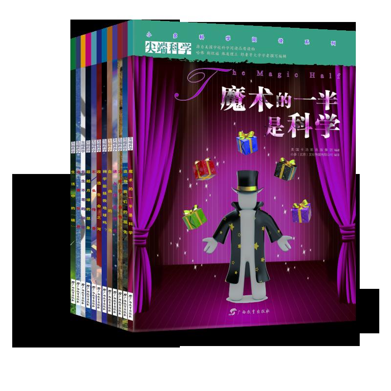 尖端科学·第一辑(全12册)传承人类智慧,包括思想、价值、审美、认识方法;理解科学在当代文明中的引领作用和对未来的影响力;认识和发现自我价值,发掘自身潜力;