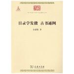 目录学发微 古书通例(中华现代学术名著2)
