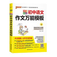 包邮2022版PASS绿卡图书漫画图解初中语文作文模板 初中必备语文作文辅导书 第5次修订