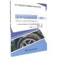 汽车轮胎修理 人民交通出版社