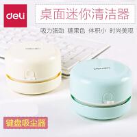 得力迷你桌面吸尘器便携家用小型无线清洁器净化纸屑灰尘吸橡皮屑