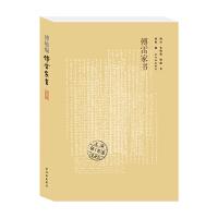 满39包邮,傅雷家书 傅雷著 译林出版