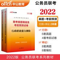 中公教育2021公务员联考系列教材:联考真题精选及考前预测试卷(申论+行测)2本套