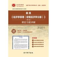 曼昆《经济学原理(宏观经济学分册)》(第6版)课后习题详解【资料】