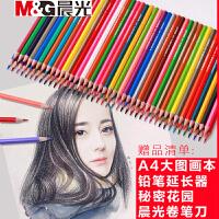 晨光彩色铅笔水溶性彩铅画笔彩笔专业画画套装手绘36色学生用48色绘画水溶款成人72色初学者彩铅笔儿童油24色