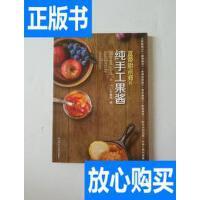 [二手旧书9成新]蓝带甜点师的纯手工果酱 /于美瑞 著 河南科学技?