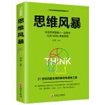 思维风暴 受益一生的思维魔法书 逻辑思维训练逻辑学推理书籍 青少年潜能开发思维导图学习方法 自我实现励志书籍 提升脑力