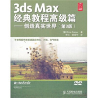 3ds Max经典教程高级篇:创造真实世界(第3版) [美] Pete Draper,伊贝,欧阳宇 人民邮电出版社 9