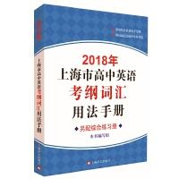 2018年上海市高中英语考纲词汇用法手册