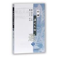中国历代文论选(第一册)(高等学校文科教材)