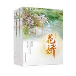 花娇(全三册)