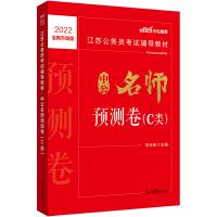 中公教育2020江苏公务员考试辅导教材・中公名师预测卷(C类)(全新升级)