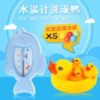 宝宝洗澡玩具儿童戏水鸭小黄鸭叫叫鸭海洋球温度计婴儿玩具套装BHMY