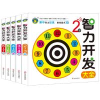 儿童智力开发大全2-3-4-5-6-7岁全脑左右脑逻辑思维训练 专注力训练益智游戏 子互动观察力记忆力锻炼找一找找不同