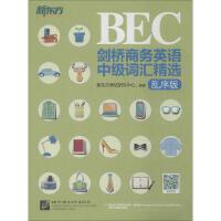 剑桥商务英语(BEC)中级词汇精选(乱序版) 北京语言大学出版社
