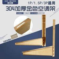 铁兄弟金色304不锈钢空调架子外机支架通用正1p大1.5匹2p3匹配件 304金色2.0mm 2-3匹空调架