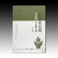 东北亚走廊考古民族与文化八讲 (全1册) 平装 黑龙江人民出版社出版