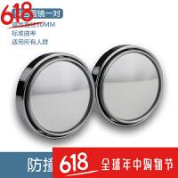 汽车后视镜小圆镜盲点镜倒车360度可调节广角辅助镜反光高清视野SN4788 银色 [一对]