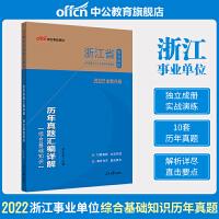 中公教育2021浙江省事业单位公开招聘工作人员考试:历年真题汇编详解综合基础知识(全新升级)
