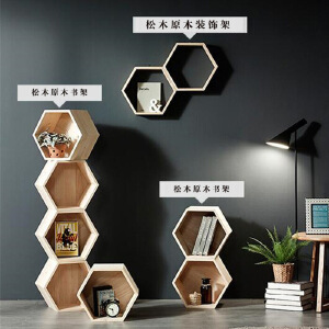 N空间 百变创意Q蜂巢格子实木书柜  手工DIY酒吧咖啡馆收纳装饰壁挂柜
