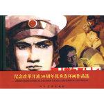 纪念改革开放30年作品 刑警队长 王肇岐 改编,姜吉维 绘画 人民美术出版社 9787102043456