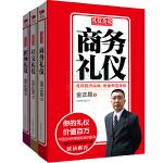 金正昆礼仪金说系列精选一(商务礼仪+社交礼仪+职场礼仪)