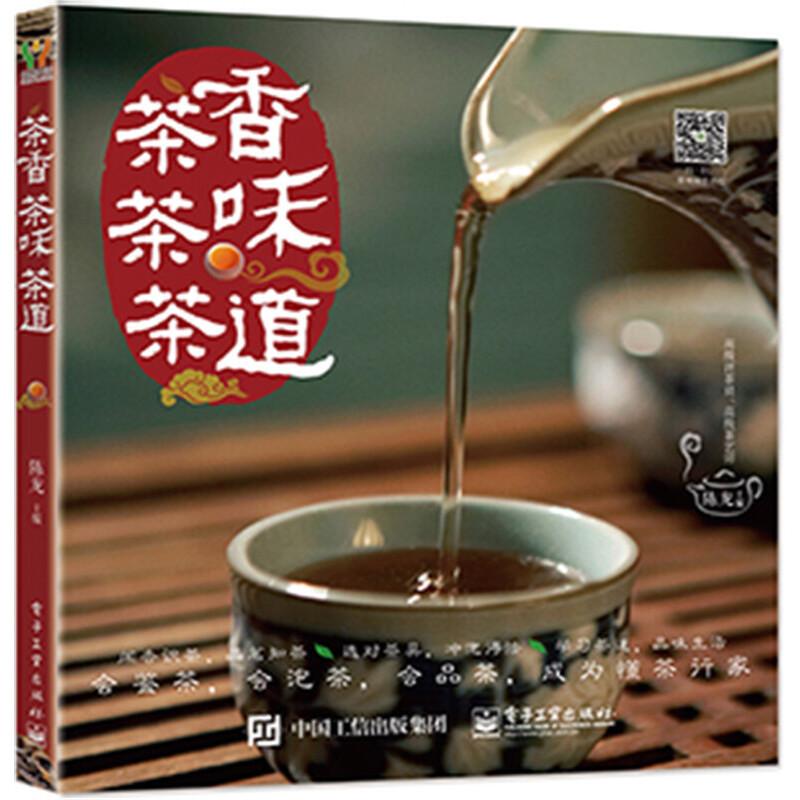 茶香 茶味 茶道 一本书让你会鉴茶,会泡茶,会品茶,成懂茶行家