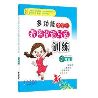 多功能小学生看图说话写话训练(一年级)