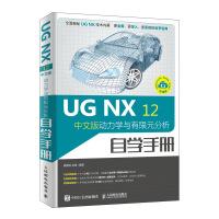UG NX 12中文版动力学与有限元分析自学手册