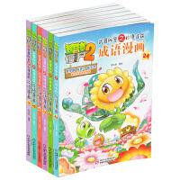 正版 植物大战僵尸2成语漫画19-20-21-22-23-24武器秘密之妙语连珠6册7-11岁儿童卡