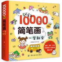 儿童简笔画大全3-6岁10000例简笔画一学就会 儿童绘画教材画画书美术教程 简笔画大全 教材书幼师3-6-8岁幼儿绘