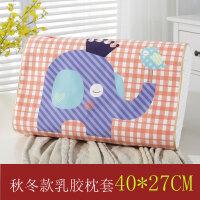 ???乳胶枕套枕头套单人儿童橡胶记忆棉枕枕套60X40