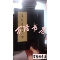 【旧书二手书85品】真行草每日一字 /田蕴章 天津大学出版社