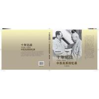 【二手旧书九成新】十年论战:1956-1966中苏关系回忆录吴冷西中央文献出版社9787507337624
