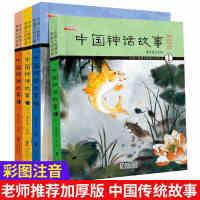 全4册写给儿童的中国神话故事书中国古代经典神话故事小学生课外阅读宝宝睡前故事书中国神话传说三年级新课标必读书目