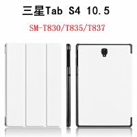 三星Galaxy Tab S4 10.5保护套SM-T830平板电脑T835C皮套T837外壳
