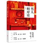 男人相对论 秋微 北京联合出版公司 9787550276123