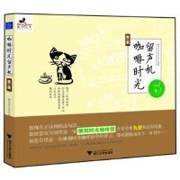 咖啡时光留声机,浙江大学出版社,雕刻时光咖啡馆编著9787308106931