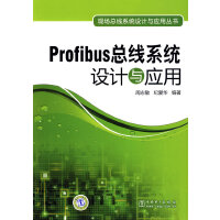 现场总线系统设计与应用丛书 Profibus总线系统设计与应用