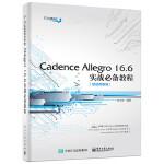 Cadence Allegro 16.6实战必备教程(配视频教程)(含CD光盘1张)