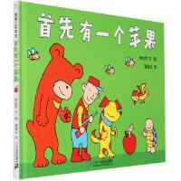 首先有一个苹果少幼儿童宝宝启蒙认知早教童话绘本故事图画书籍0-1-2-3-5-6岁