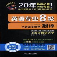 英语专业8级翻译-冲击波英语-全新改革题型( 货号:756850343)