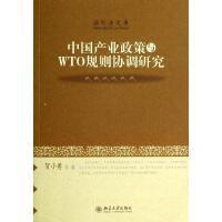 中国产业政策与WTO规则协调研究 贺小勇