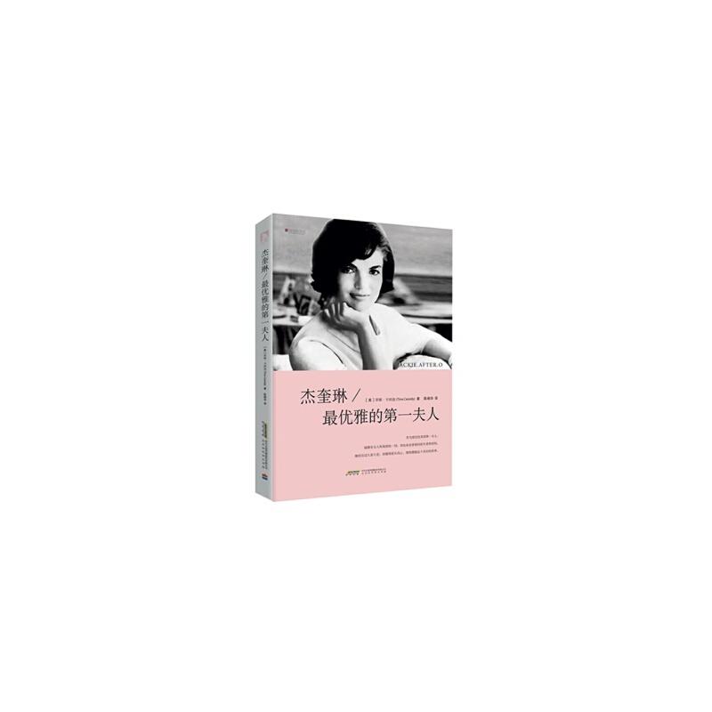 【RT3】杰奎琳:雅的夫人 蒂娜 卡西迪 ,陈锦华 北京时代华文书局有限公司 9787807691112
